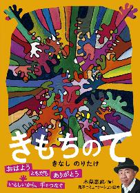 木梨憲武の書き下ろし絵本『きもちのて』が発売 「この本を通じてたくさんのきもちを伝えあってほしい」