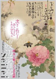 日本美術の知られざる名匠・渡辺省亭の全貌を明らかに 『渡辺省亭-欧米を魅了した花鳥画-』が2021年3月より開催