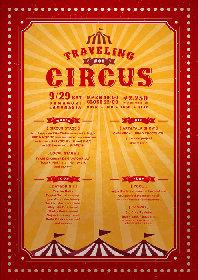 『森、道、市場』スピンオフイベント『TRAVELING CIRCUS』、会場は遊園地