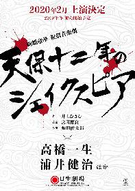 高橋一生、浦井健治ら出演、井上ひさしの大作『天保十二年のシェイクスピア』上演決定