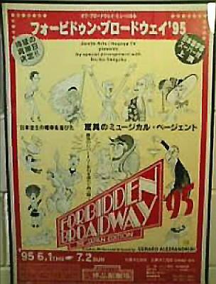 NY『フォービドゥン・ブロードウェイ』の劇場地下トイレに貼られていた日本公演ポスター