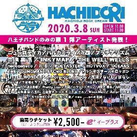 八王子のサーキット型フェス『HACHIDORI』にロティカ、ハルカミライ、金廣真悟ら第1弾出演者37組発表
