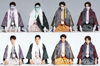 ふぉ~ゆ~が贈る、エンタメショー『ENTA!4』の上演が決定 斬新な歌舞伎の隈取りに挑戦したビジュアルも発表