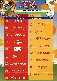 グドモ主催フェス『八王子天狗祭2017』のタイムテーブル解禁