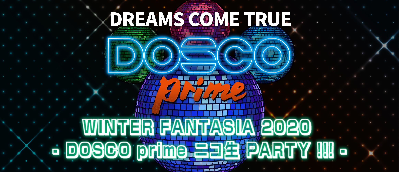 『WINTER FANTASIA 2020 ‒ DOSCO prime ニコ生 PARTY !!! ‒』