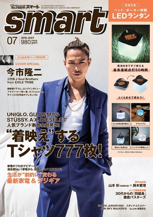 「smart」2018年7月号表紙