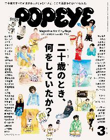 瑛太、細野晴臣、瀧、YONCEら33人が「二十歳のとき」語る『POPEYE』特集