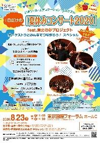 日本フィルハーモニー交響楽団が1日だけの『夏休みコンサート2020』feat.東北の夢プロジェクトを開催