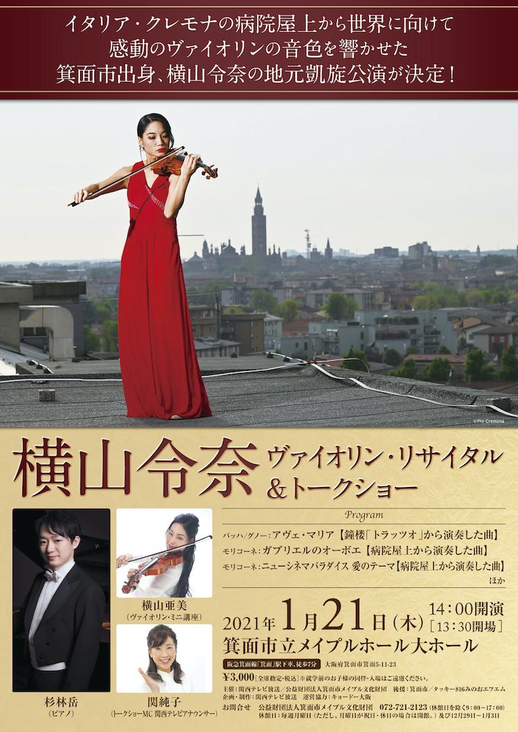 『横山令奈 ヴァイオリン・リサイタル&トークショー』