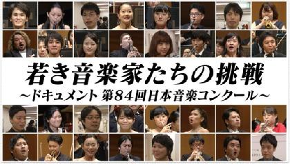 日本音楽コンクールのドキュメンタリー番組を放送