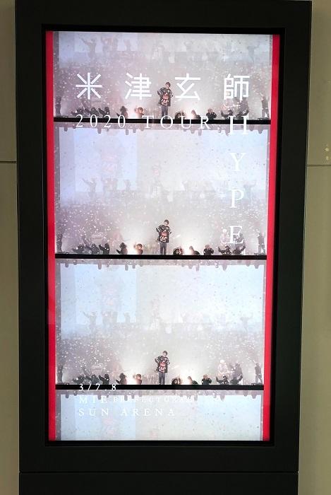 近鉄名古屋駅・桑名駅・近鉄四日市駅・白子駅・津駅で映し出されるデジタルサイネージ