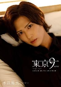 2.5次元舞台で活躍する注目の人気俳優・水江建太、1st写真集発売が決定