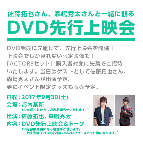 『ACTORSスペシャルイベント~天翔学園音楽祭2017~』ACTORSセット