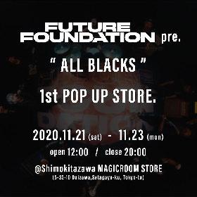 FUTURE FOUNDATION(Crystal Lake、SHADOWS、NOISEMAKER) 初のPOP UP STORE『ALL BLACKS』が決定 新作アイテムを販売