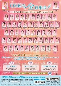 OSK日本歌劇団、劇団創立100周年に向けて全劇団員54名が集結 ショー&トークのスペシャルイベントが開催