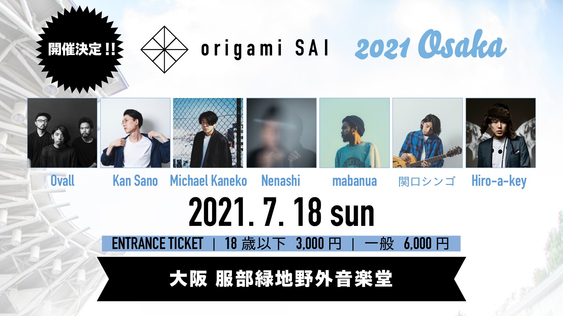 『origami SAI 2021 Osaka』