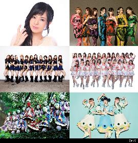 『MUSIC CIRCUS'17』にでんぱ組.incピンキー!こと藤咲彩音の新ユニットら6組が参戦
