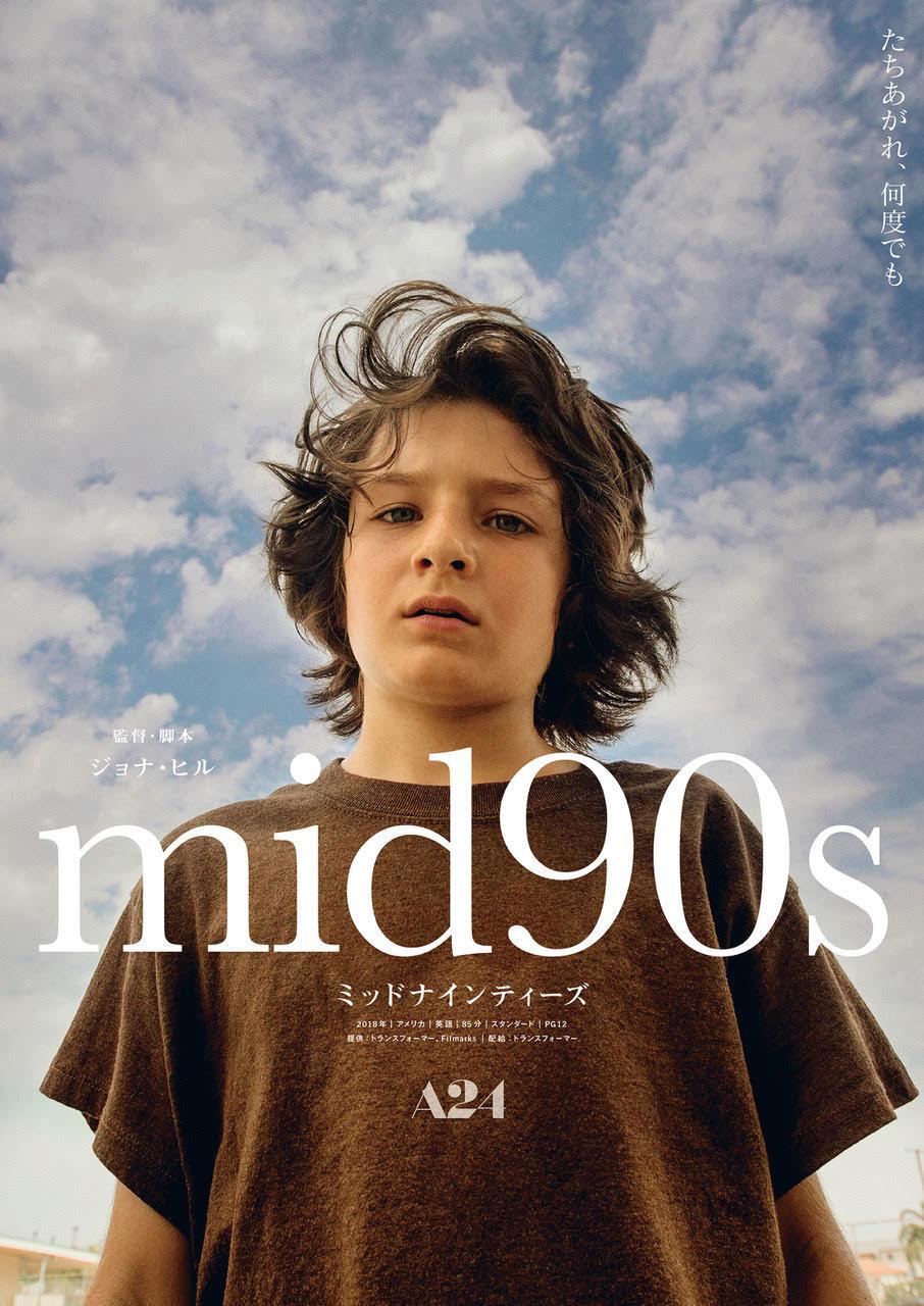 『mid90s ミッドナインティーズ』