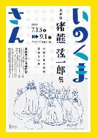 猪熊弦一郎展『いのくまさん』が、島根県立石見美術館で開催中 珠玉の作品群約140点を紹介