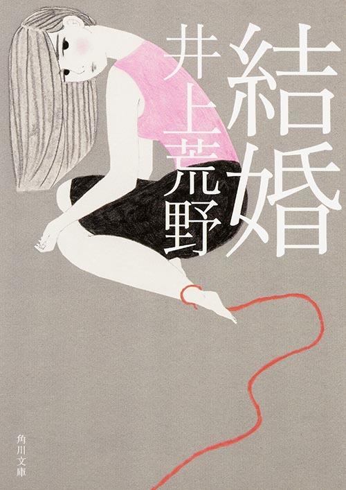 井上荒野「結婚」(角川文庫刊)