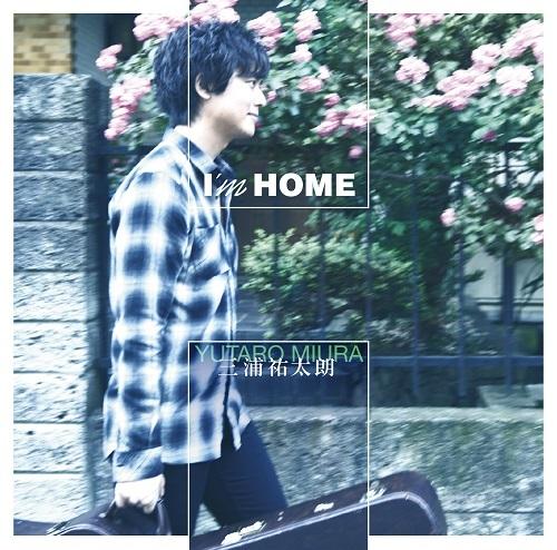 三浦祐太朗『I'm HOME』
