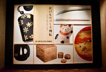特別展『江戸ものづくり列伝-ニッポンの美は職人の技と心に宿る-』鑑賞レポート 世界に誇る日本の美術工芸品が江戸博に集結!