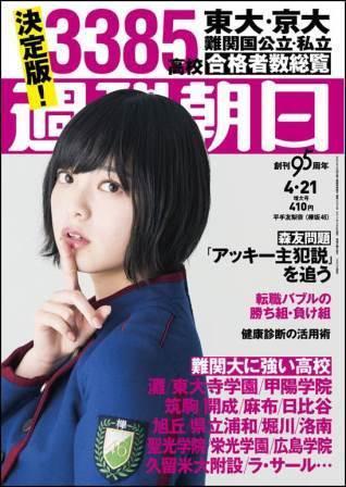 『週刊朝日』2017年4月21日号 表紙