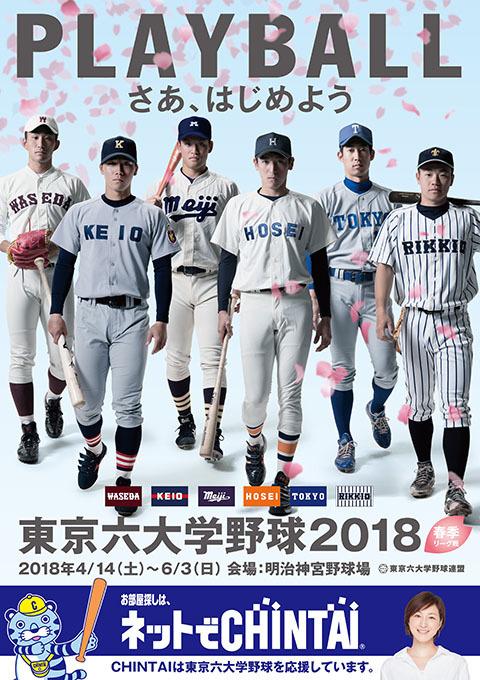 まさにプロ予備軍の宝庫ともいえる『東京六大学野球』。次のスターを見つけるのも楽しみの一つだ