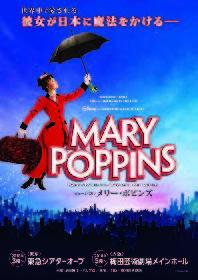 ミュージカル『メリー・ポピンズ』のキャストスケジュールが決定