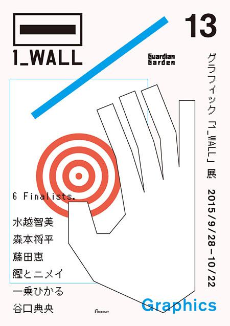第13回グラフィック『1_WALL』展メインビジュアル(デザイン:菊地敦己)