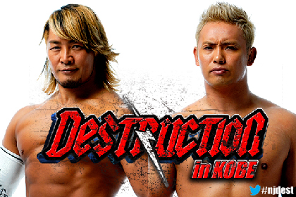 棚橋vsオカダの黄金カード実現! 『DESTRUCTION in KOBE』