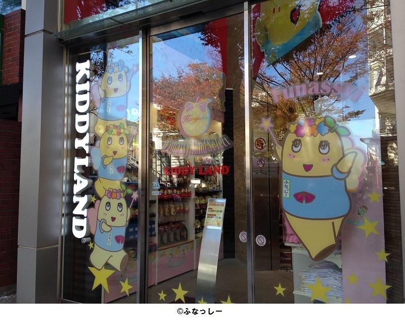 ふなっしーLAND Select HARAJUKU01