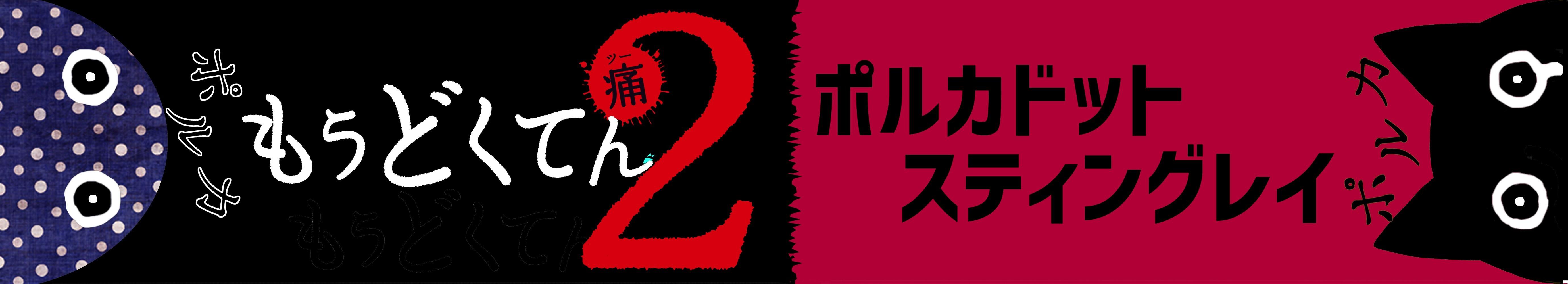 ポルカドットスティングレイ×特別展『毒毒毒毒毒毒毒毒毒展・痛(もうどく展2)』