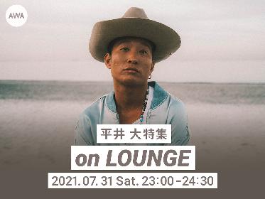 平井 大、特集イベントをオンライン空間「LOUNGE」で開催 新曲や人気曲などを一挙オンエア&リクエストも