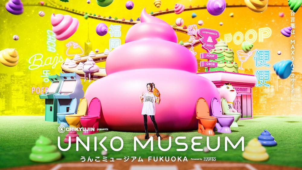 CHIKYUJIN presents うんこミュージアム FUKUOKA powered by HAWKS