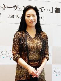 小山実稚恵が会見 ピアノシリーズ『ベートーヴェン、そして…』を2019年から開始