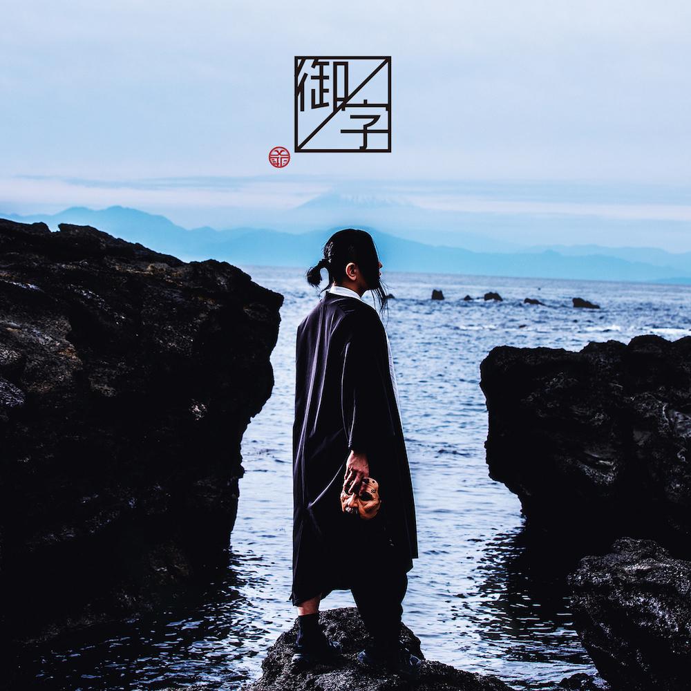 島爺 5thアルバム『御ノ字』初回限定10周年記念盤