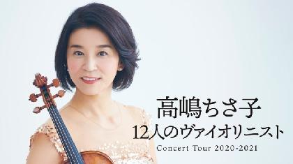 『高嶋ちさ子 12人のヴァイオリニスト コンサートツアー2020~2021』の生配信が決定