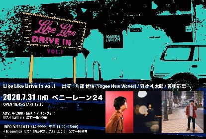 曽我部恵一、奇妙礼太郎、角舘健悟(Yogee New Waves)の3組が出演『Like Like Drive In vol.1』開催