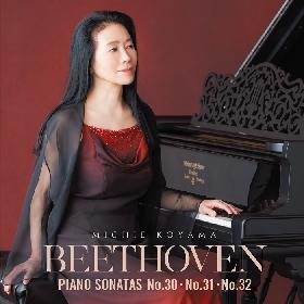 ピアニスト・小山実稚恵、最新録音はベートーヴェン<後期3大ソナタ>2021年6月16日発売が決定