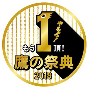 福岡ソフトバンクホークスは7月16日(月・祝)、全国47都道府県の映画館で完全同時生中継の『鷹の祭典2018 全国ライブ・ビューイング』を開催