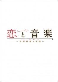 稲垣吾郎主演のミュージカル・シリーズ『恋と音楽』がファイナルへ