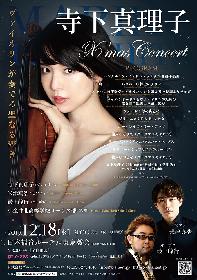 ヴァイオリニスト寺下真理子、『クリスマスコンサート』を開催 ヴァイオリンの名曲からオリジナル合唱作品などを披露