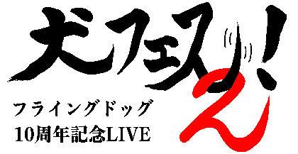 フライングドッグ10周年記念の-犬フェス-第2弾の開催日と会場が発表!今度はどうなる!?