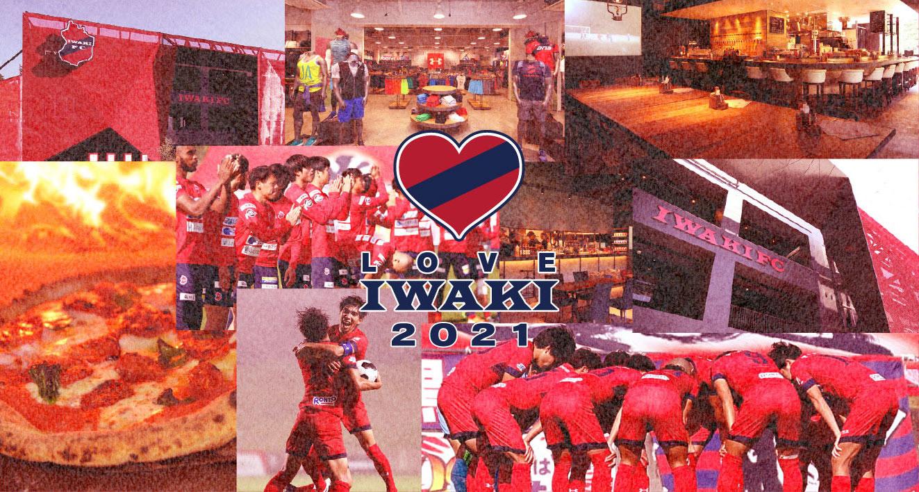 いわきFC公式ファンクラブ「LOVE IWAKI 2021」