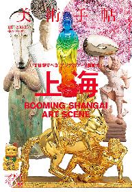 『美術手帖』10月号は上海アートシーンを特集 いま目撃すべき、アジアのアート最前線