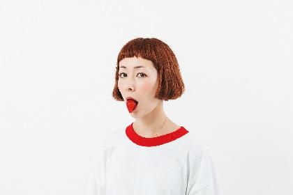 木村カエラ、7月に15周年記念オリジナルアルバム『いちご』をリリース決定