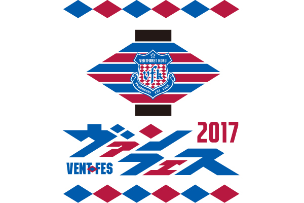 「ヴァンフェス 2017」では、試合ごとのコンセプトに合わせてイベントを実施