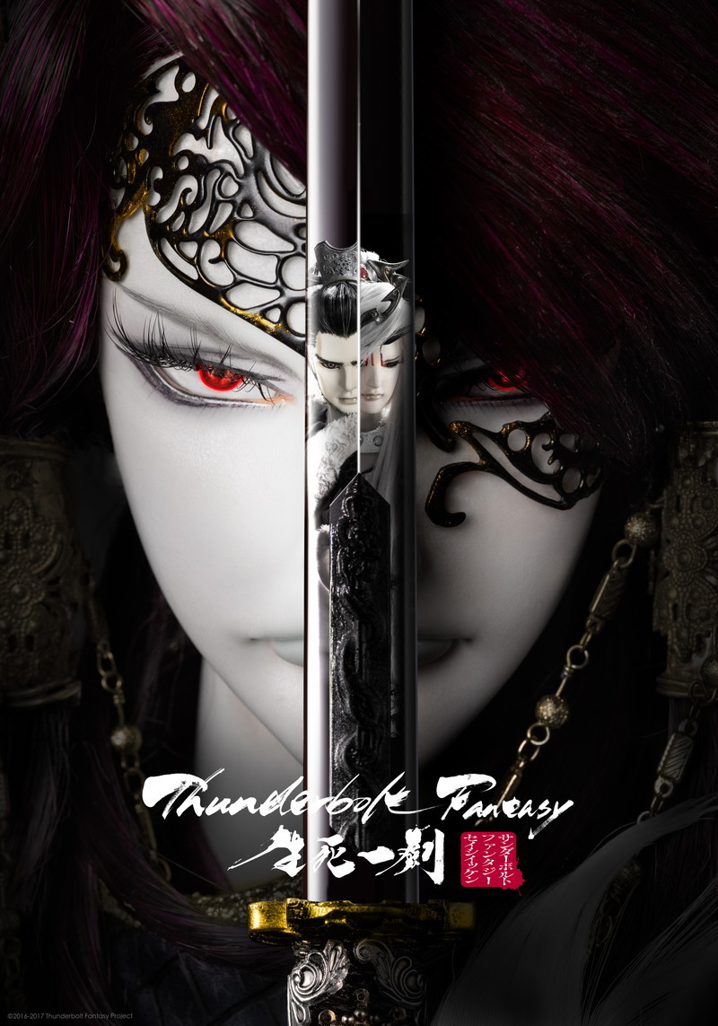 (C)2016-2017 Thunderbolt Fantasy Project