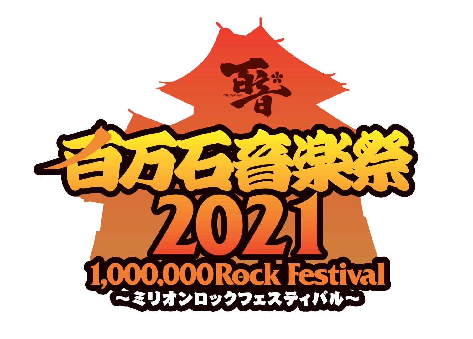 『百万石音楽祭2021~ミリオンロックフェスティバル~』